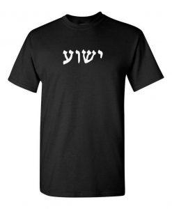 Hebrew Jesus Yeshua T-Shirt BC19